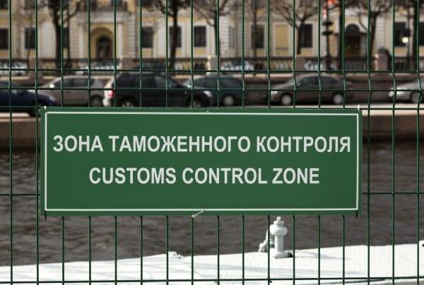 Russian Customs, Veterans of Customs Service, Russia, Jennifer Eremeeva