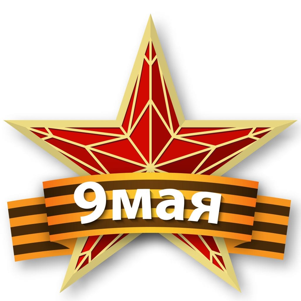 Victory Day, 9th May, russia, Jennifer Eremeeva