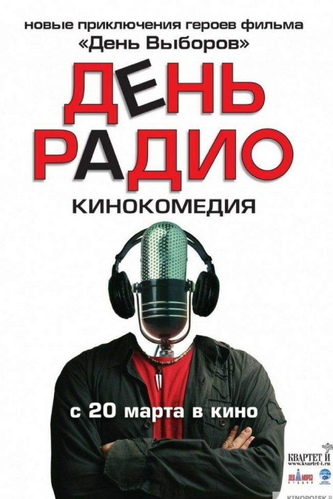 Kvartet-i, Den' Radio, Jennifer Eremeeva