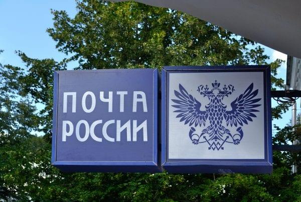 Postal Service in Russia